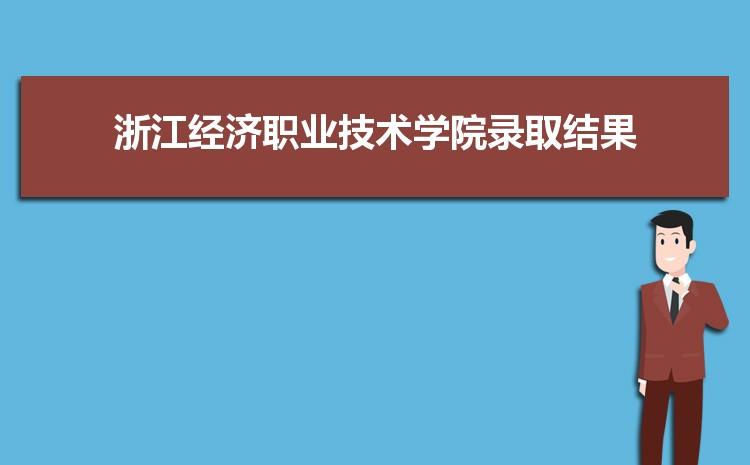 2021年浙江经济职业技术学院录取结果公布查询时间什么时候出来