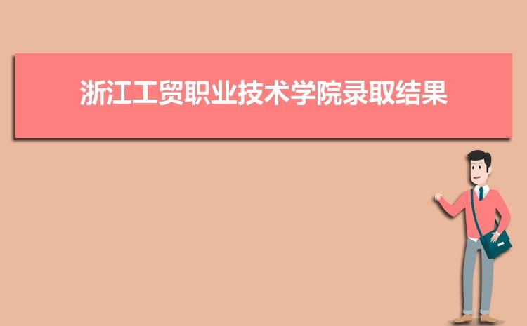 2021年浙江工贸职业技术学院录取结果公布查询时间什么时候出来