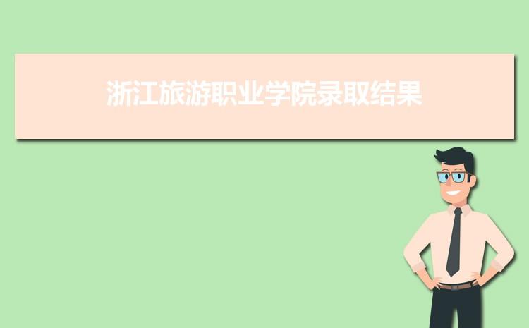 2021年浙江旅游职业学院录取结果公布查询时间什么时候出来