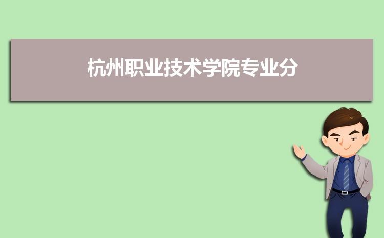 2021年杭州职业技术学院高考各专业最低分和录取位次排名