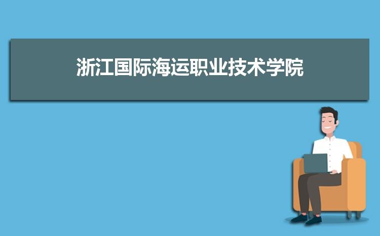 浙江国际海运职业技术学院什么专业最好 附王牌特色重点专业名单