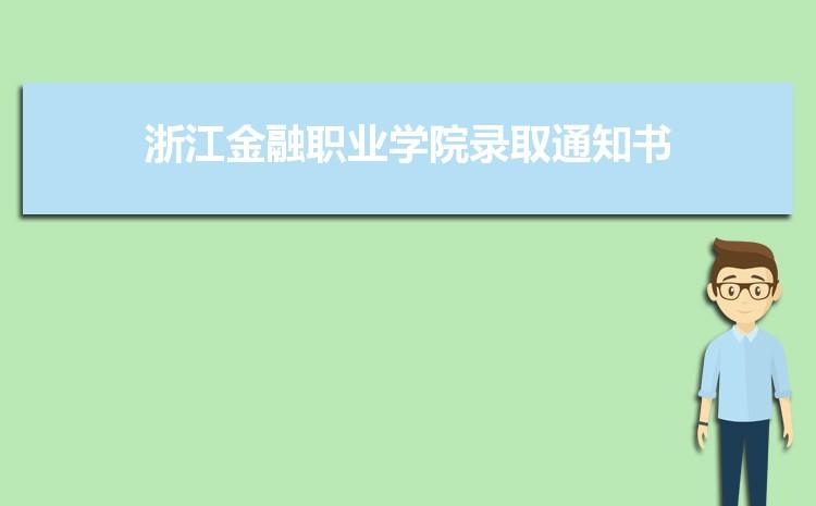 2021年浙江金融职业学院录取通知书查询多久可以收到,什么时候发