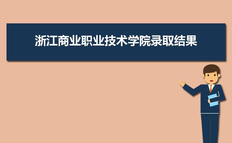 2021年浙江商业职业技术学院录取结果公布查询时间什么时候出来
