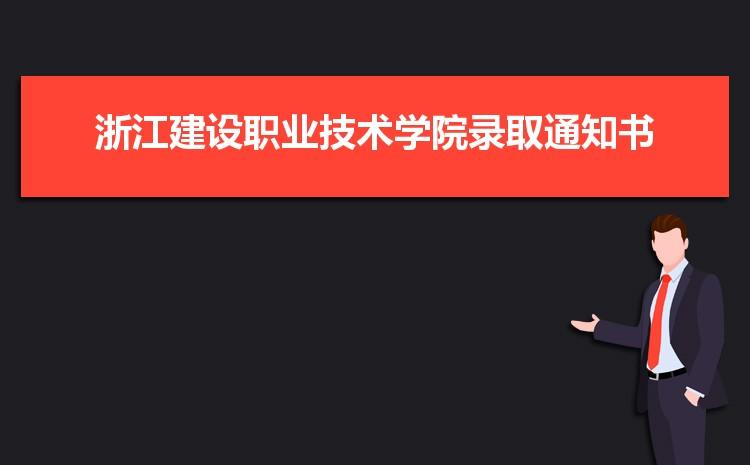 2021年浙江建设职业技术学院录取通知书查询多久可以收到,什么时候发