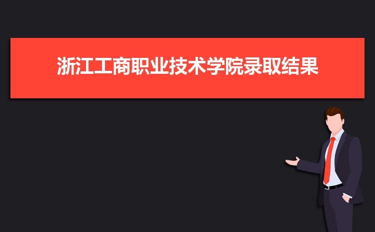 2021年浙江工商职业技术学院录取结果公布查询时间什么时候出来