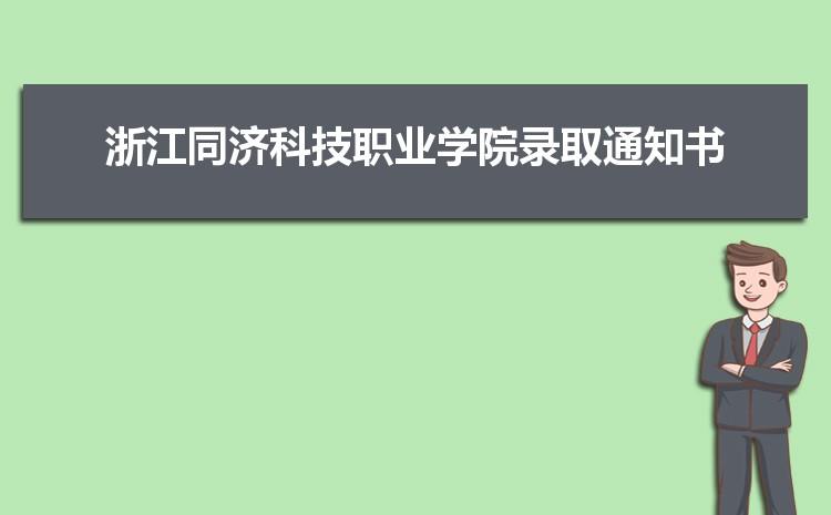 2021年浙江同济科技职业学院录取通知书查询多久可以收到,什么时候发
