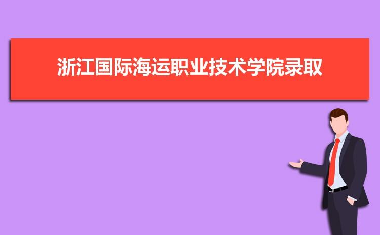 2021年浙江国际海运职业技术学院录取结果公布查询时间什么时候出来