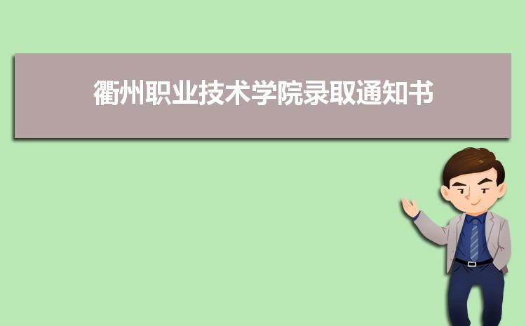 2021年衢州职业技术学院录取通知书查询多久可以收到,什么时候发