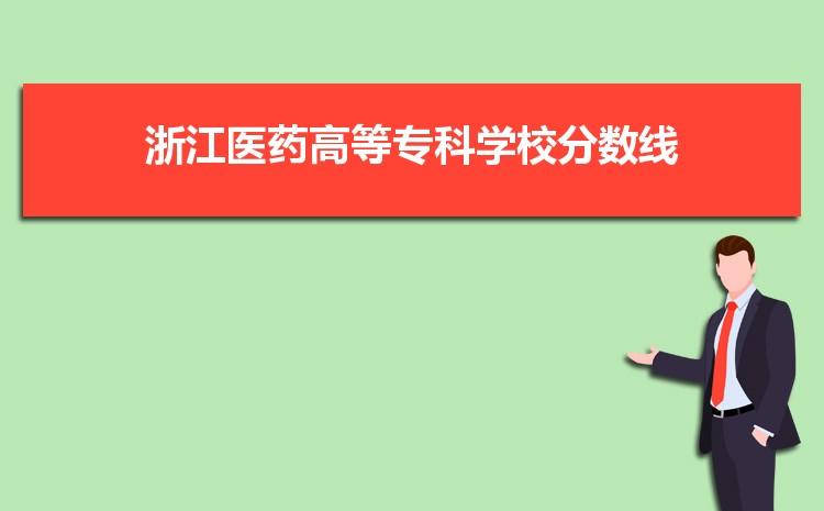浙江医药高等专科学校历年高考录取分数线一览表 附文理科投档线