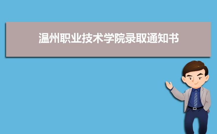 2021年温州职业技术学院录取通知书查询多久可以收到,什么时候发