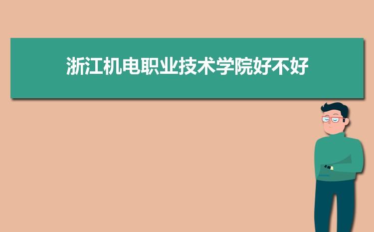 浙江机电职业技术学院好不好,多少分可以上附真实评价