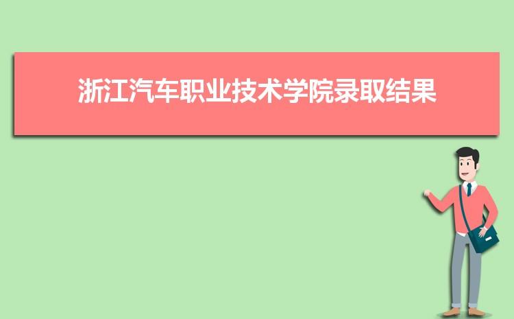 2021年浙江汽车职业技术学院录取结果公布查询时间什么时候出来