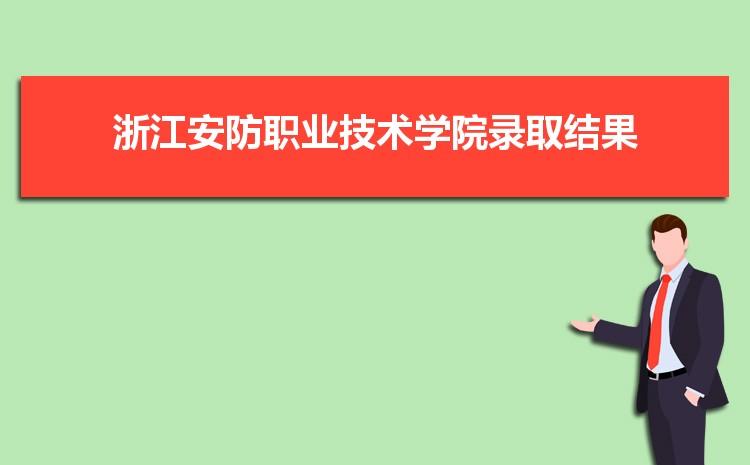 2021年浙江安防职业技术学院录取结果公布查询时间什么时候出来