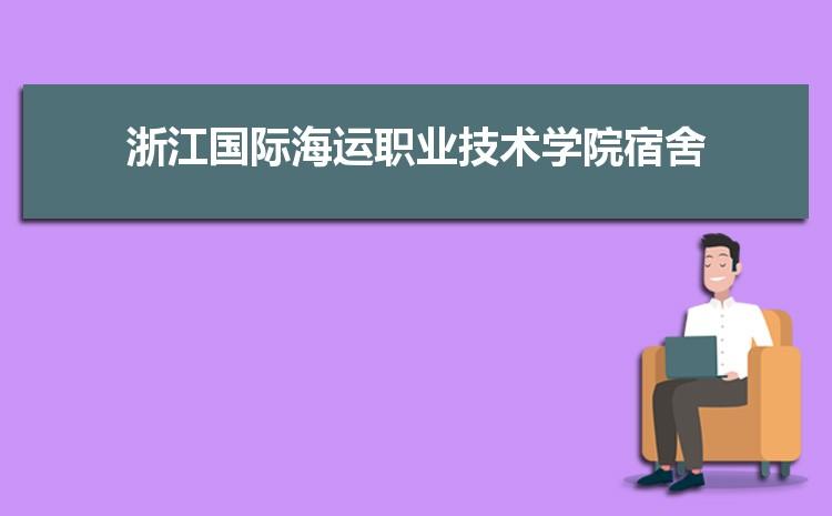 2021年浙江国际海运职业技术学院宿舍条件怎么样,有空调和独立卫生间吗