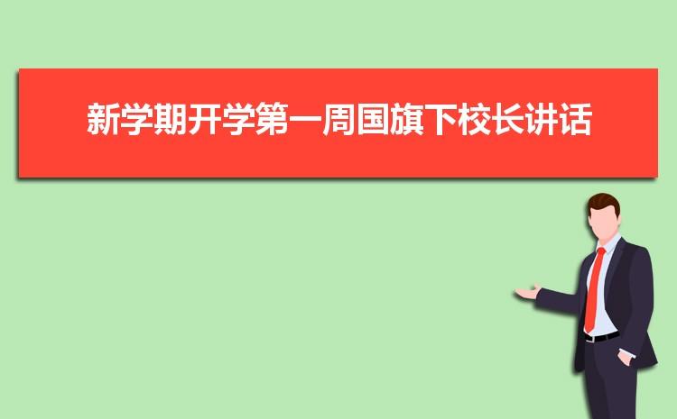 幼儿园中秋节国旗下讲话主题发言稿四篇