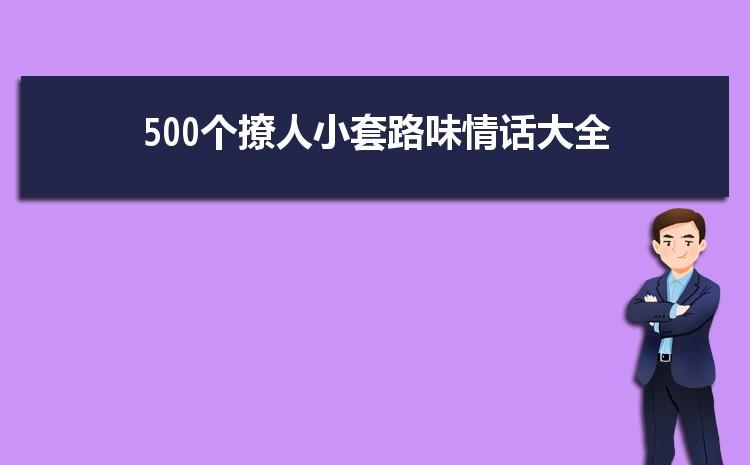 500��撩人小套路味情�大全