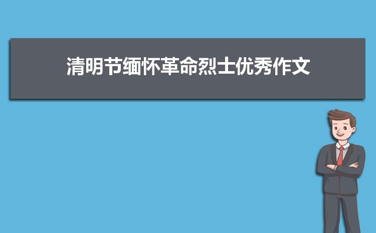 2021清明节缅怀革命烈士优秀作文