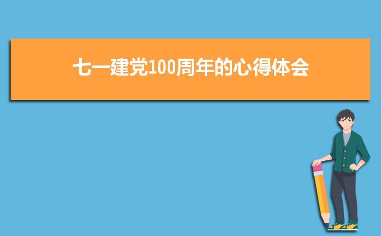 2021年七一建党100周年的心得体会1000字