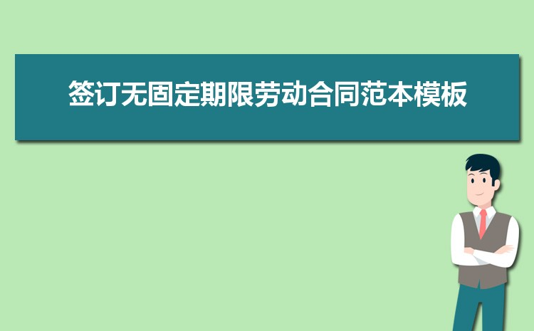 签订无固按期限劳动合同范本模板四篇