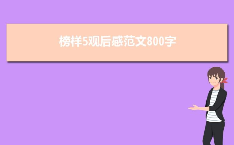 2021专题节目榜样5观后感范文800字