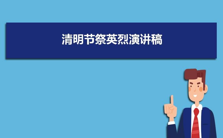 2021清明节祭英烈演讲稿3篇