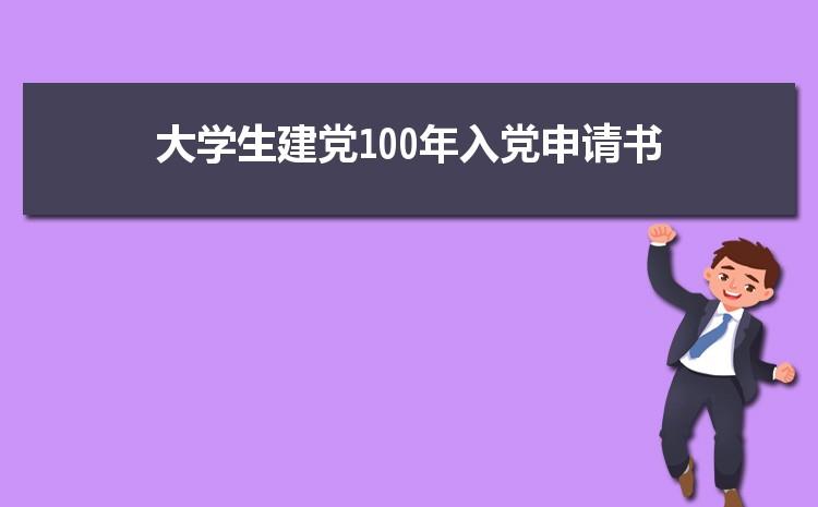 2021大学生建党100年入党申请书模板